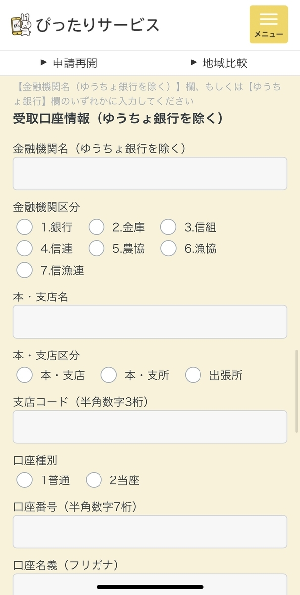 f:id:kinuse:20200503030447j:plain