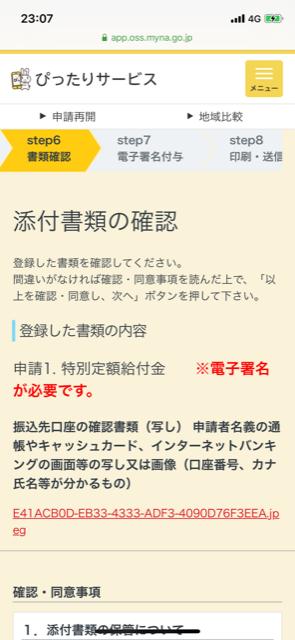 f:id:kinuse:20200503032504p:plain