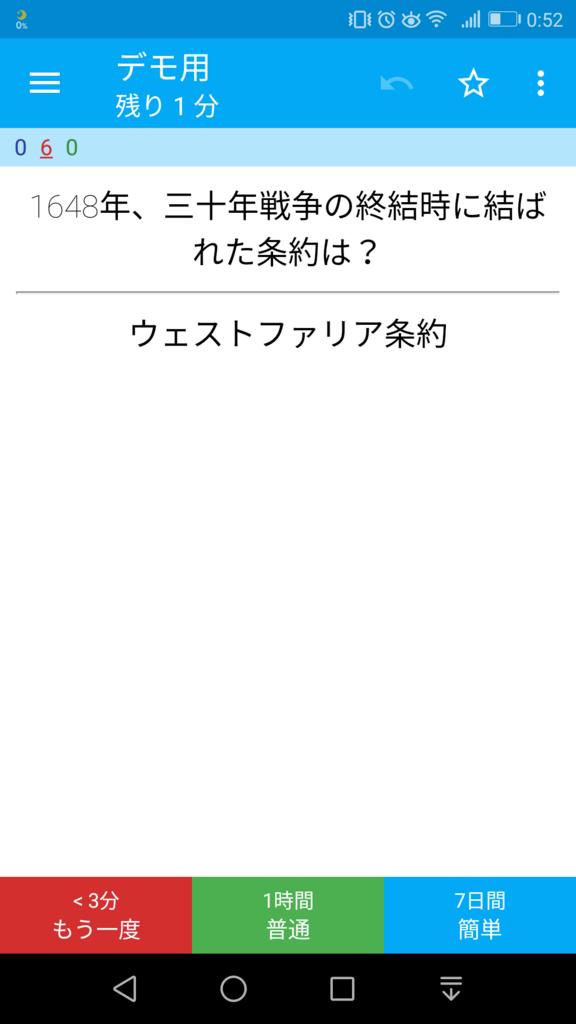 f:id:kinuya21510:20171031010025p:plain