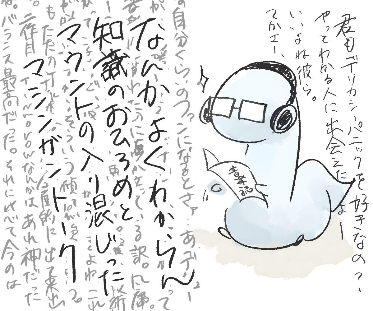 f:id:kinuyahiro:20200530150404j:plain