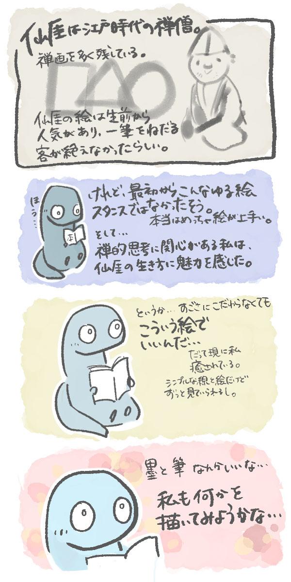 f:id:kinuyahiro:20200604233204j:plain