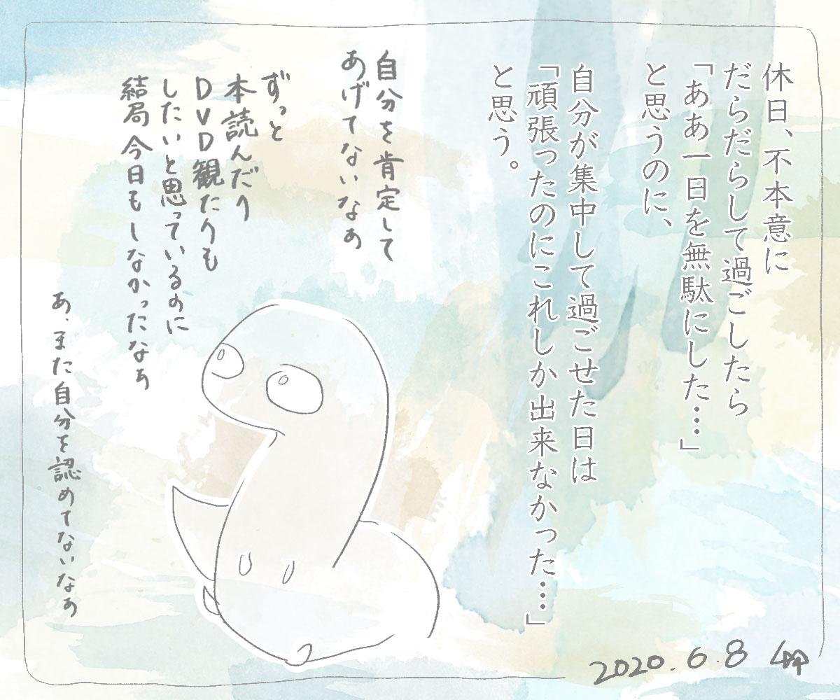 f:id:kinuyahiro:20200608230839j:plain