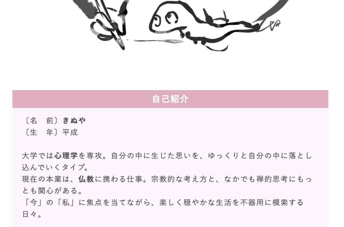f:id:kinuyahiro:20200619154510p:plain