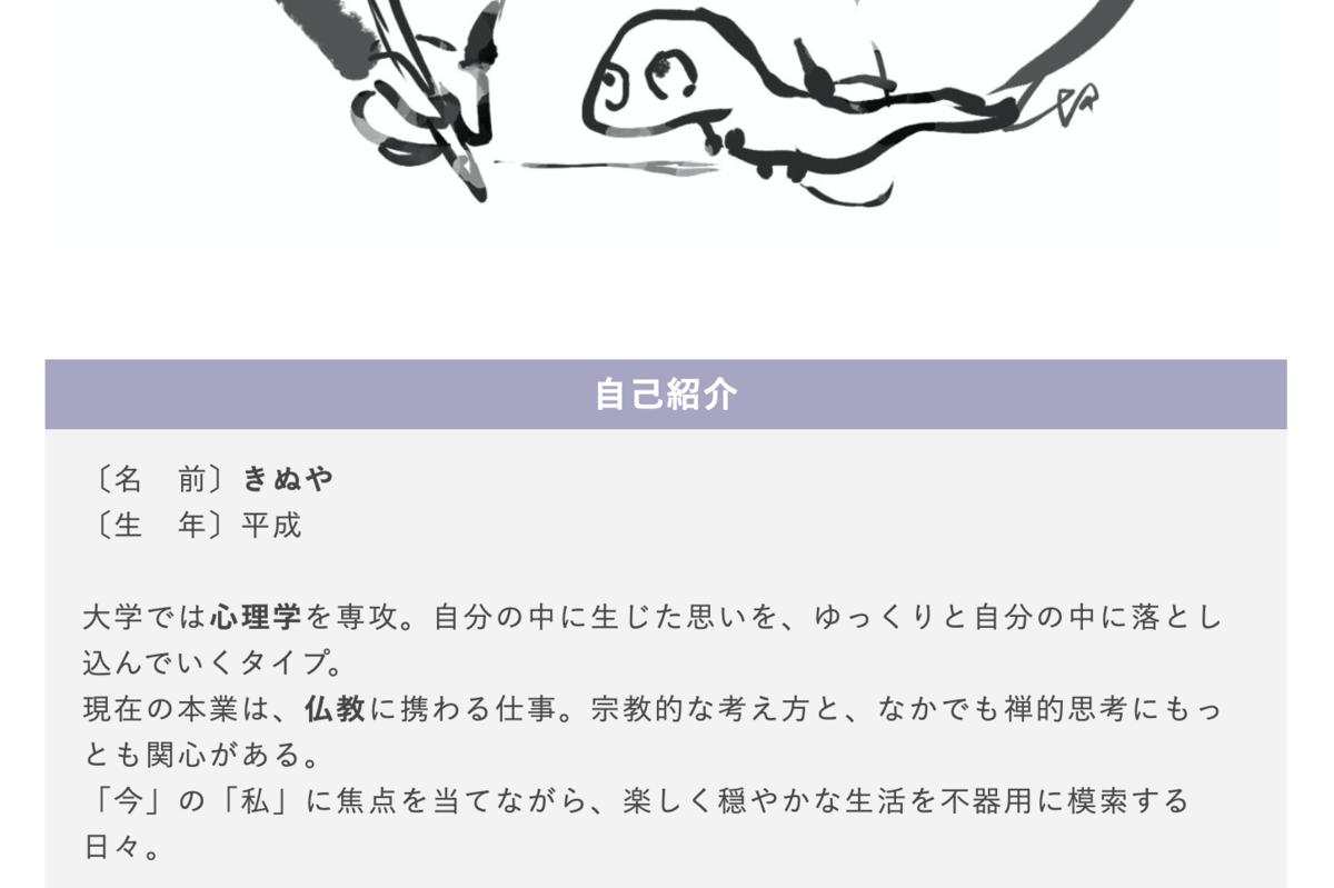 f:id:kinuyahiro:20200619154625p:plain