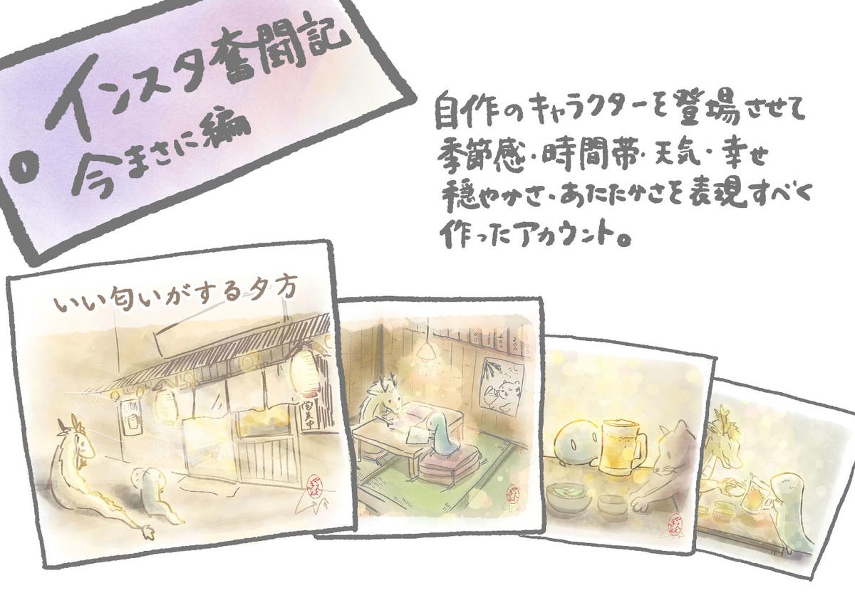 f:id:kinuyahiro:20200702000944j:plain