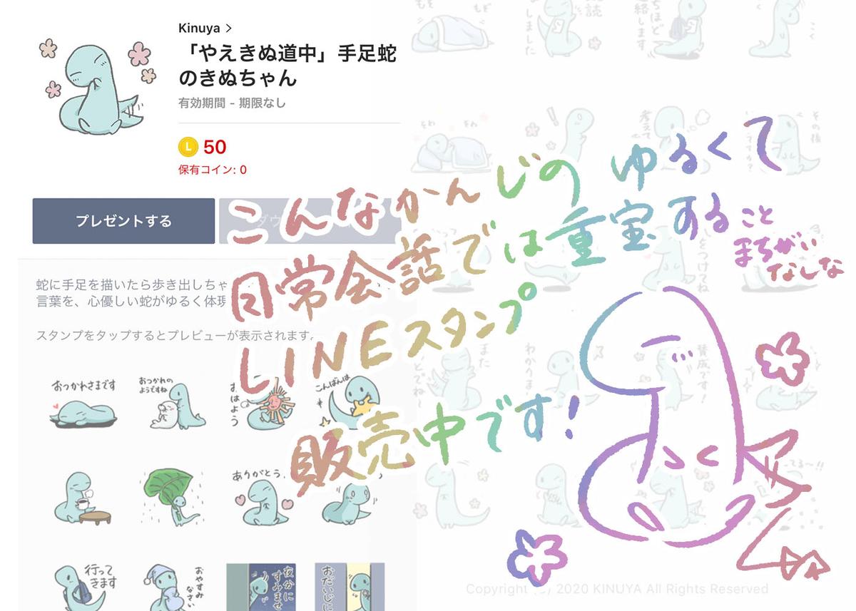 f:id:kinuyahiro:20200721000827j:plain