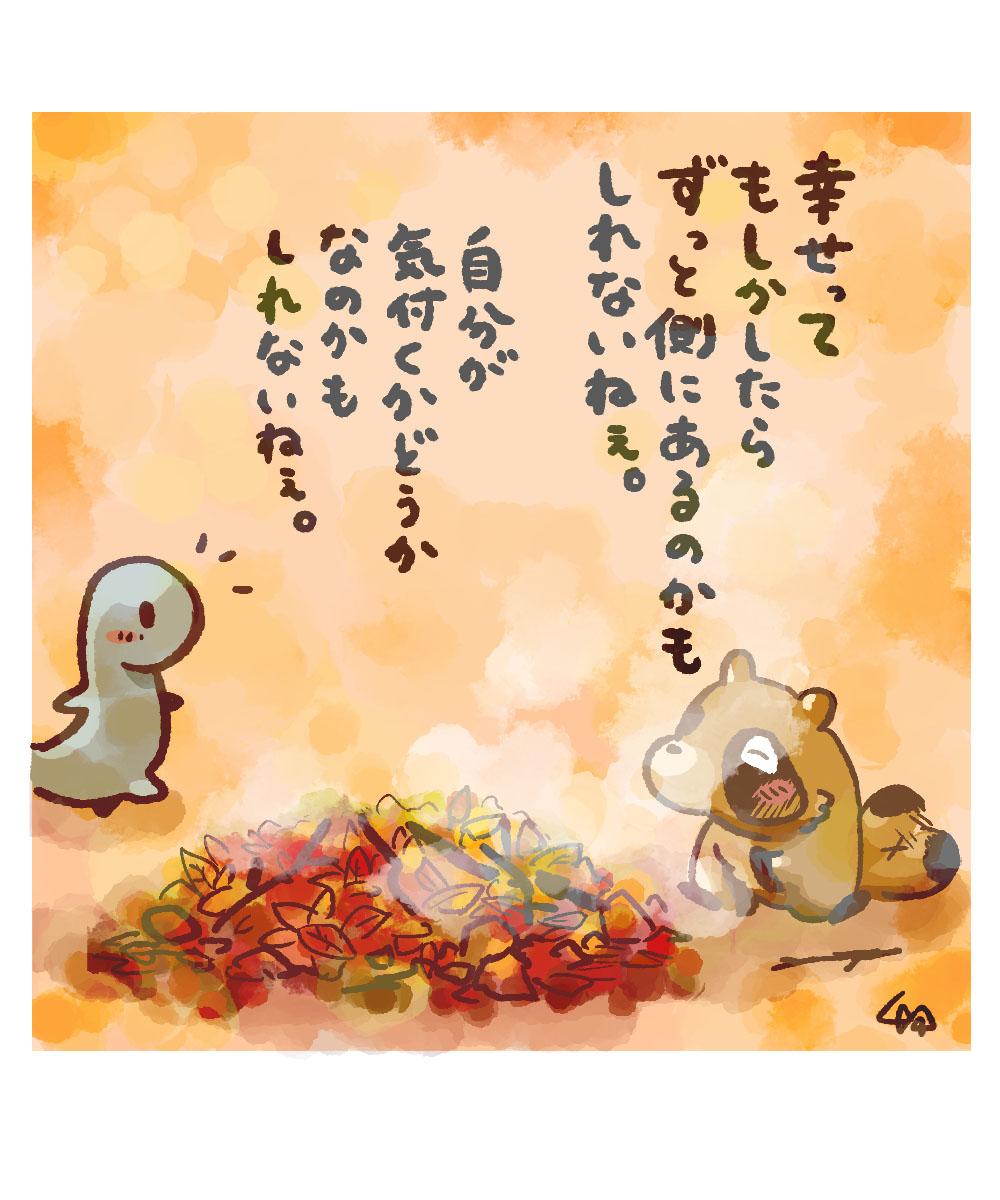 f:id:kinuyahiro:20201119183749j:plain