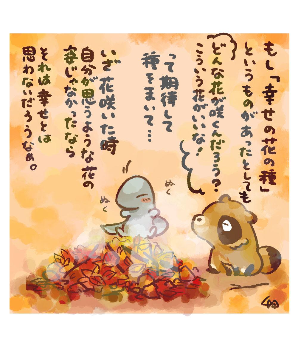 f:id:kinuyahiro:20201119183809j:plain