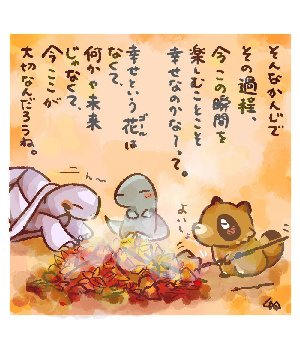 f:id:kinuyahiro:20201119183836j:plain