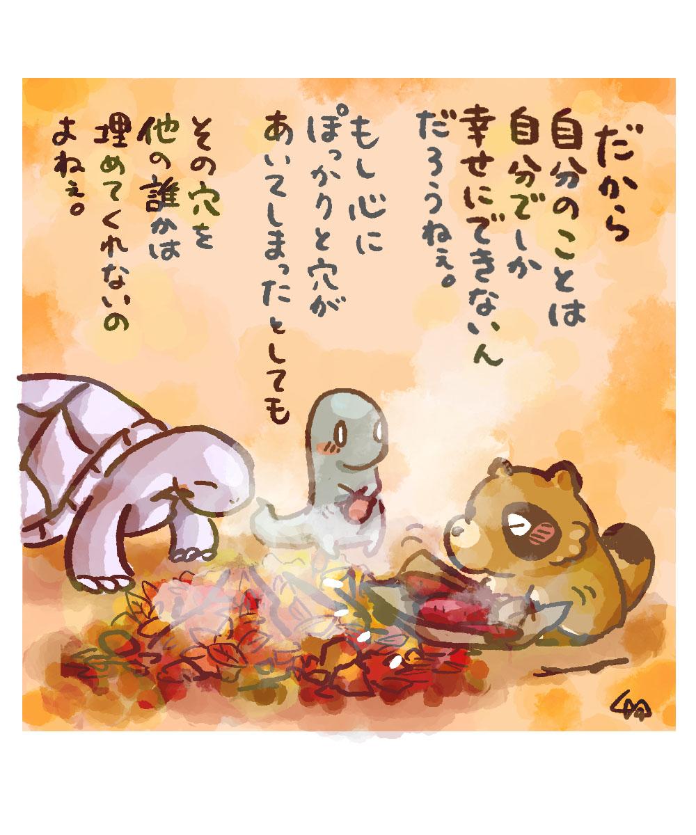 f:id:kinuyahiro:20201119183935j:plain