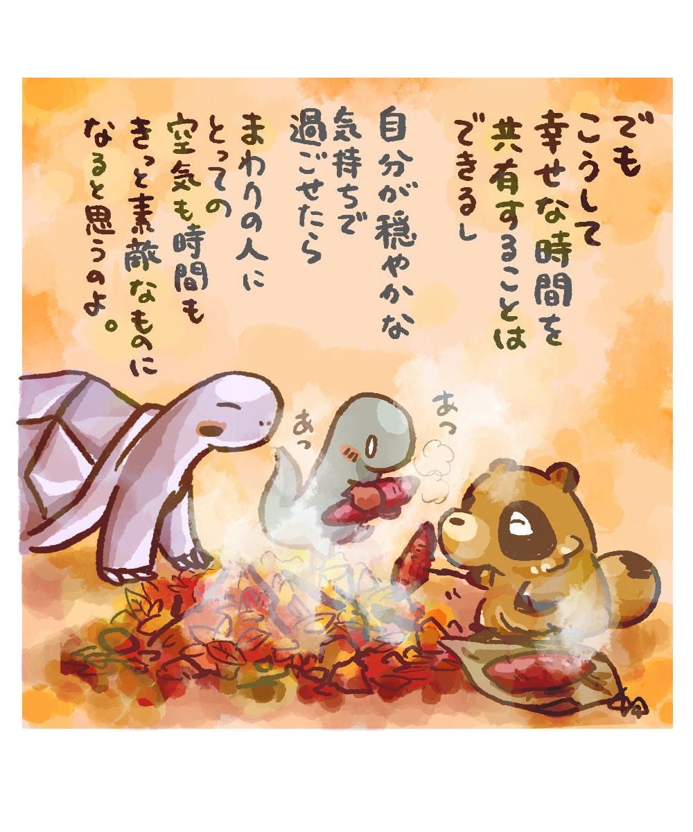 f:id:kinuyahiro:20201119183945j:plain