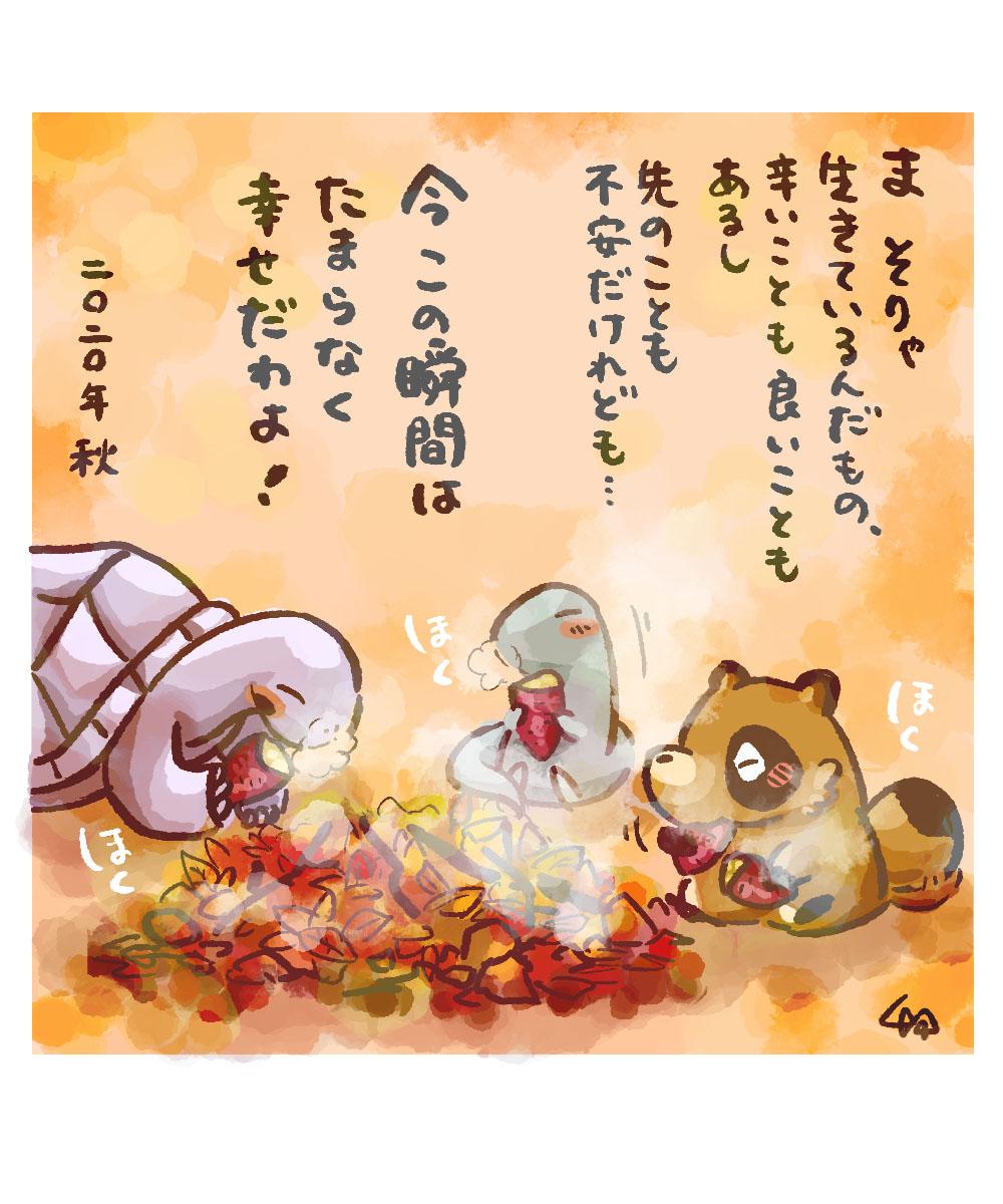 f:id:kinuyahiro:20201119183956j:plain