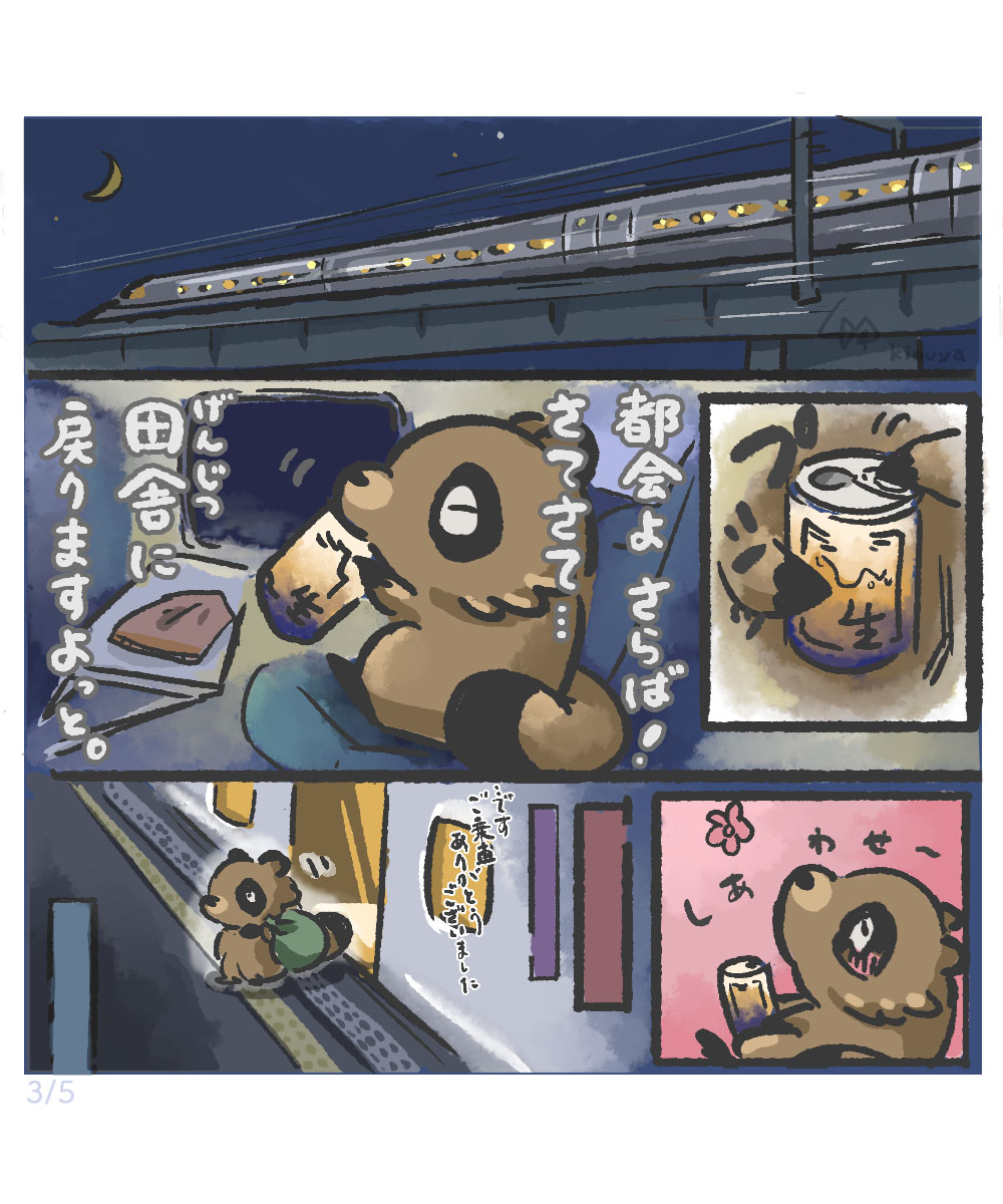 f:id:kinuyahiro:20201208225414j:plain