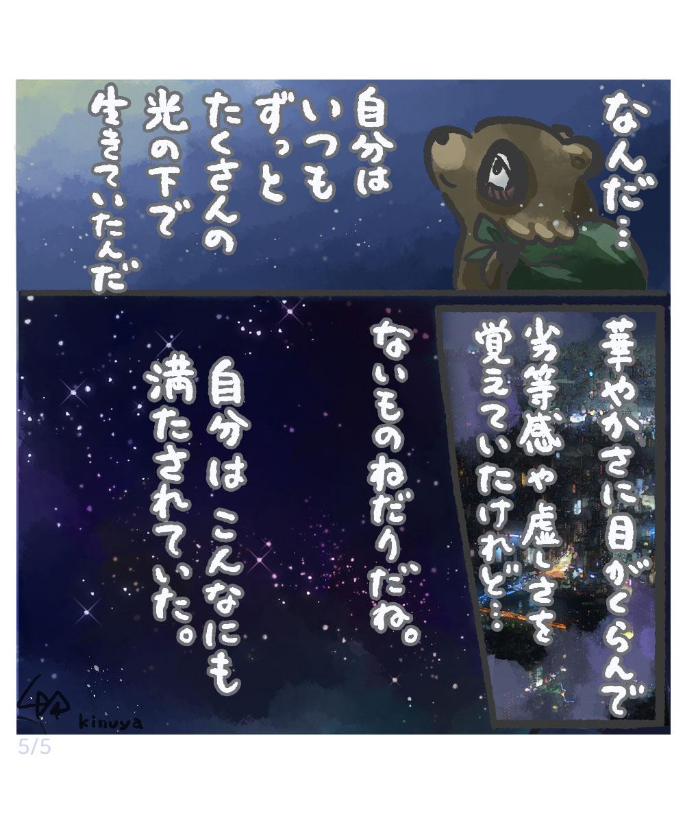 f:id:kinuyahiro:20201208225432j:plain