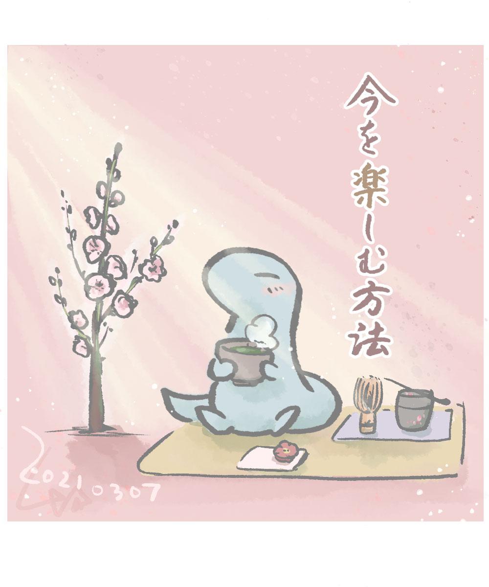 f:id:kinuyahiro:20210307142849j:plain