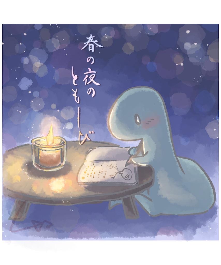 f:id:kinuyahiro:20210315005117j:image