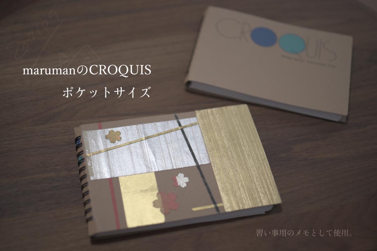 f:id:kinuyahiro:20210330230852p:plain