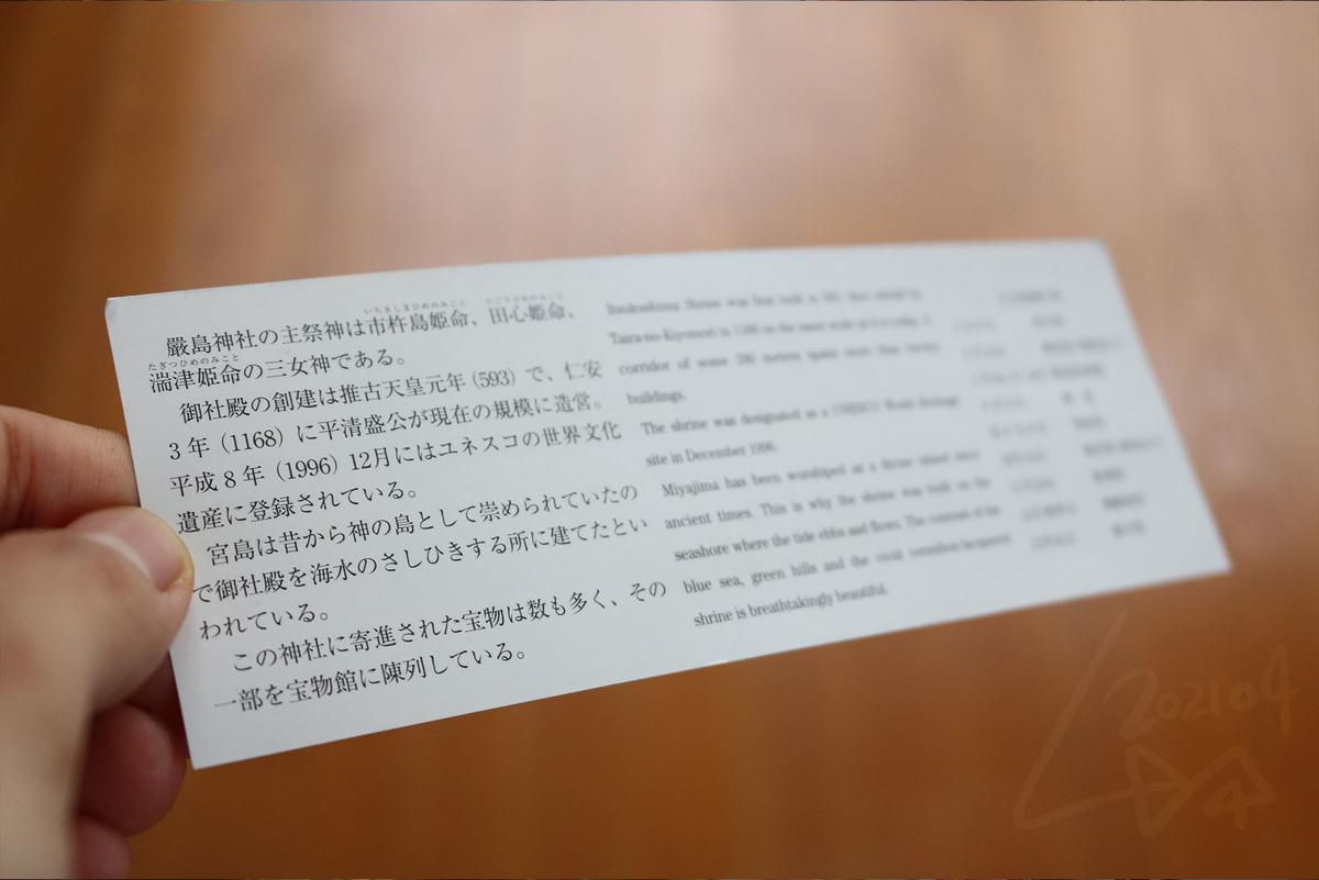 f:id:kinuyahiro:20210418211413j:plain