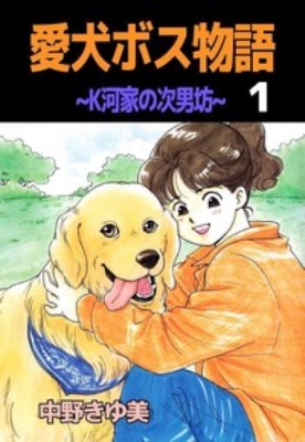 愛犬ボス物語 1 (まんがタイムコミックス)