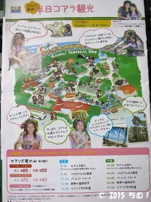 トロピカルズーの地図