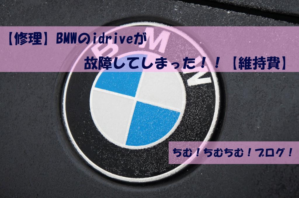 BMWロゴマーク