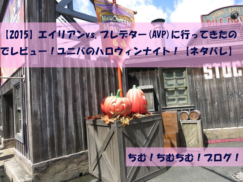 ユニバーサルスタジオジャパンのハロウィンの様子