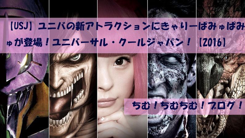 ユニバーサル・クールジャパンのTOP画