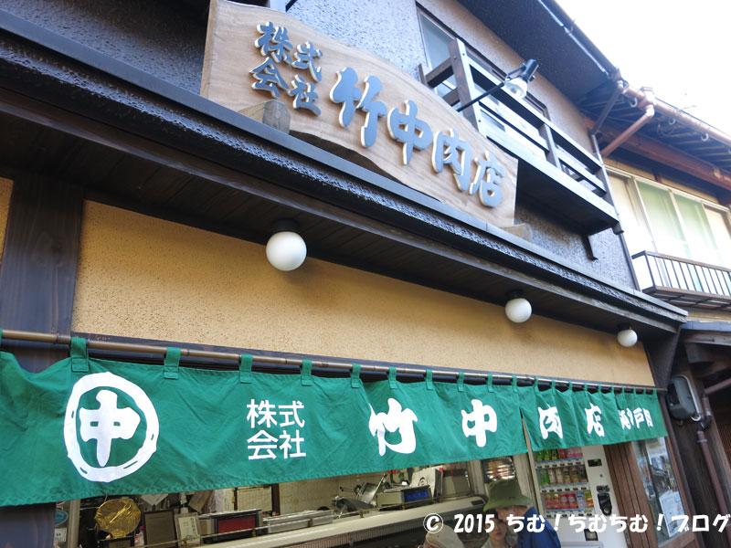 竹中肉店の外観