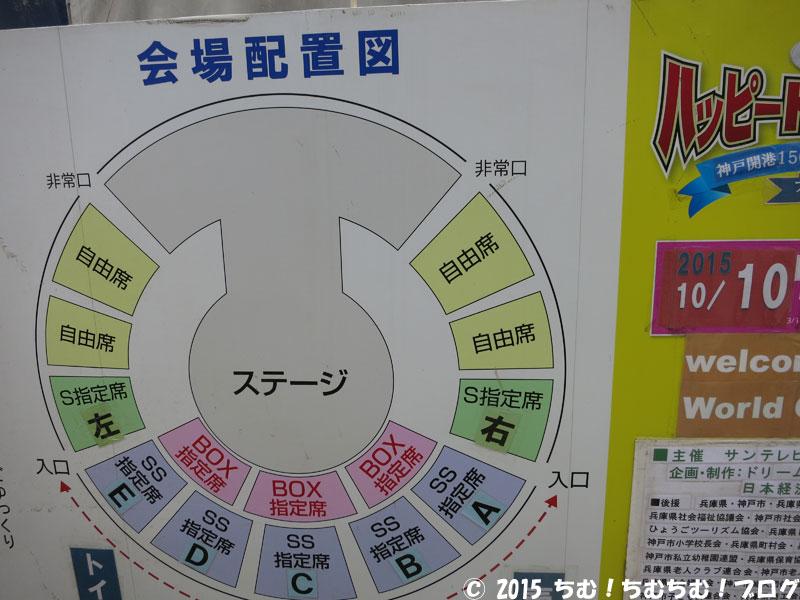 ハッピードリームサーカス神戸公演の席の配置図