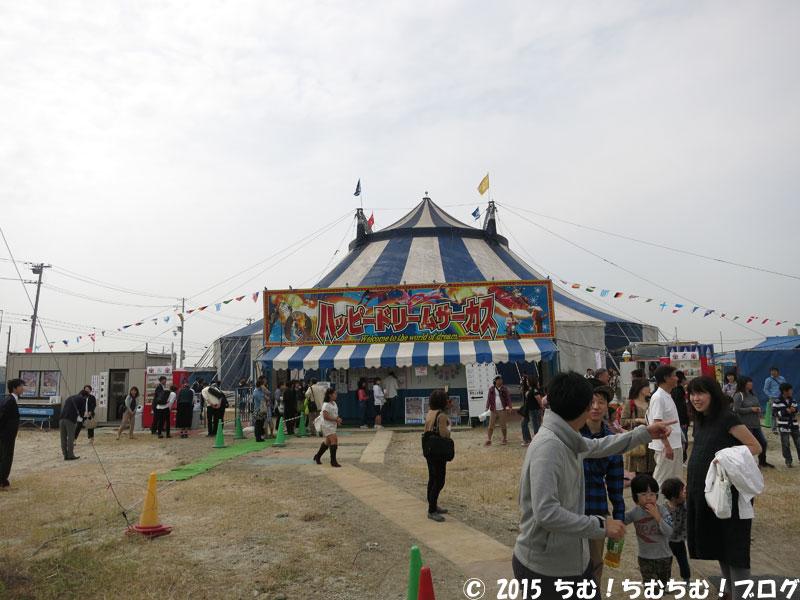 ハッピードリームサーカス神戸公演