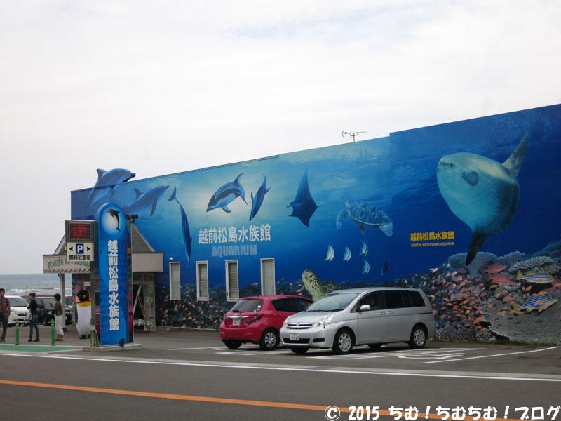 越前松島水族館の外観