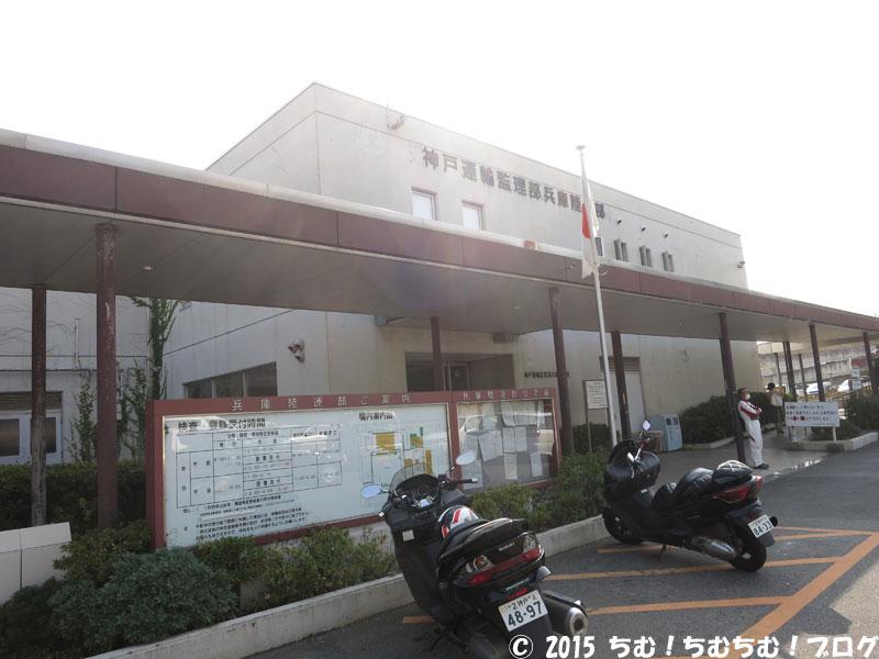 兵庫陸運部の建物