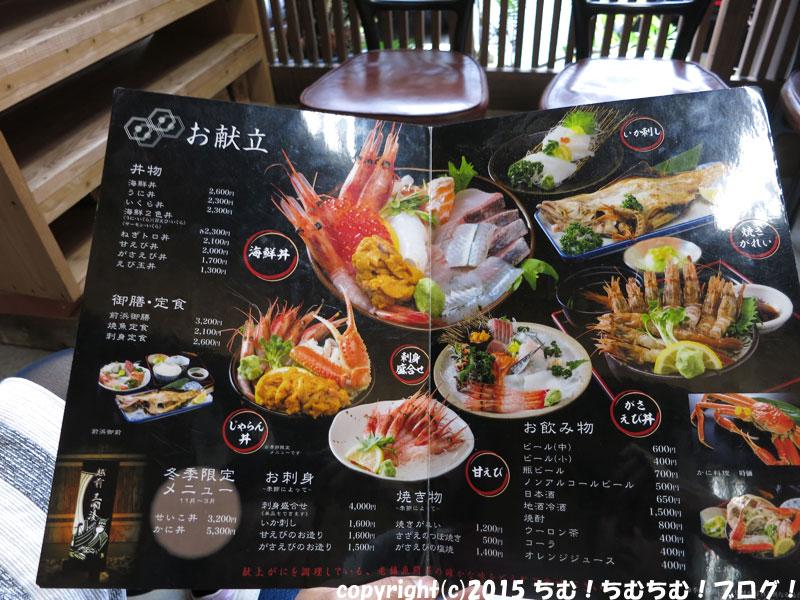 お食事処田島のメニュー