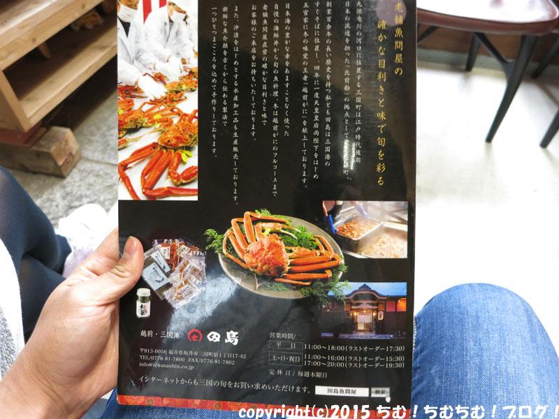 田島のメニューの裏表紙