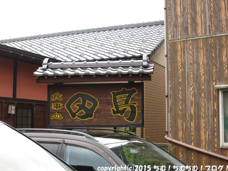 田島の看板