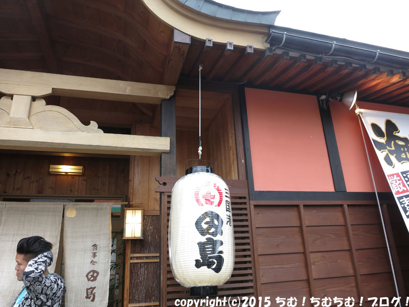田島の入り口