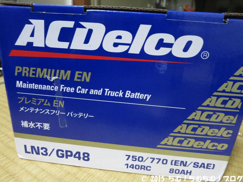 ACデルコの箱