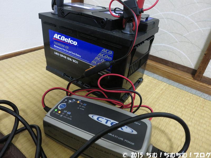 バッテリーの補充電