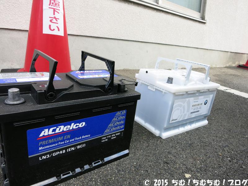 新旧のバッテリー比較