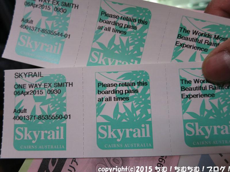 スカイレールのチケット