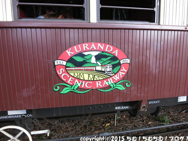 キュランダ高原列車の看板