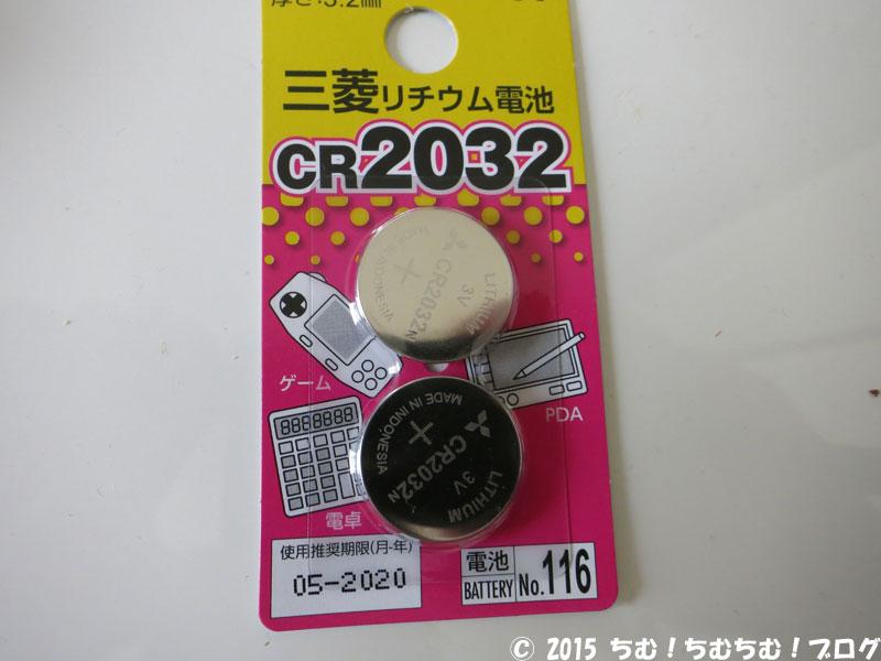 CR2032のボタン電池