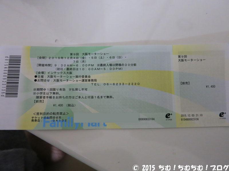 大阪モーターショーの前売り券