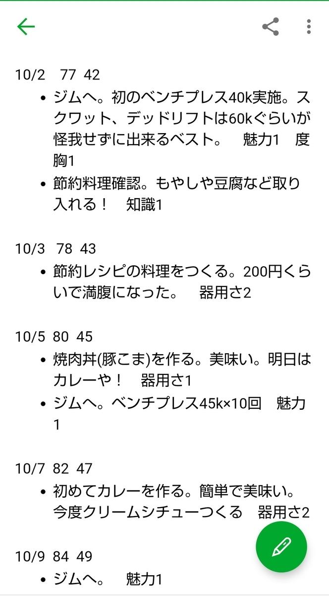 f:id:kinyokublog:20191120121151j:plain