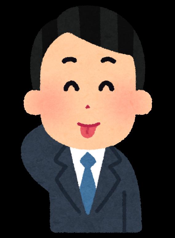 f:id:kinyokudansi:20201108063332p:plain