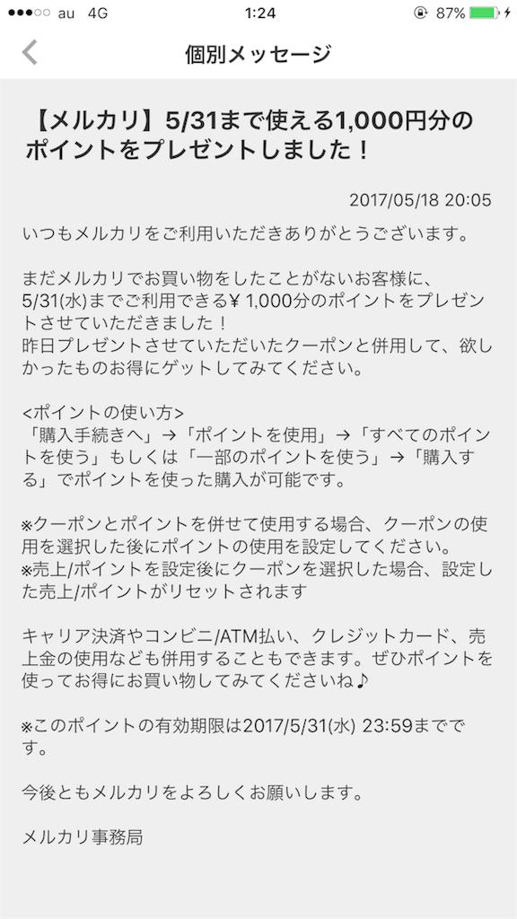 f:id:kinzouchan25:20170519012831p:image