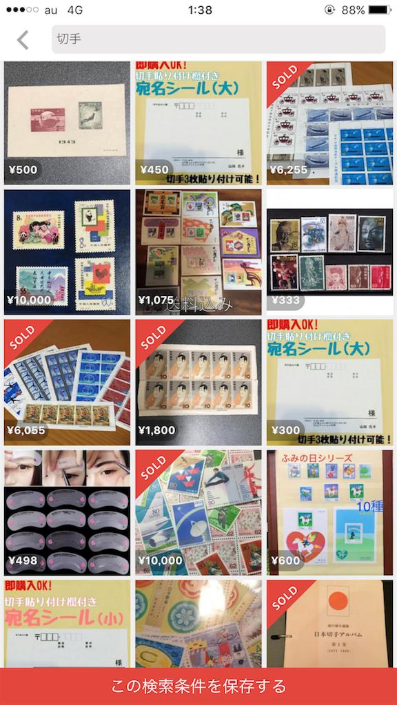 f:id:kinzouchan25:20170519013821p:image