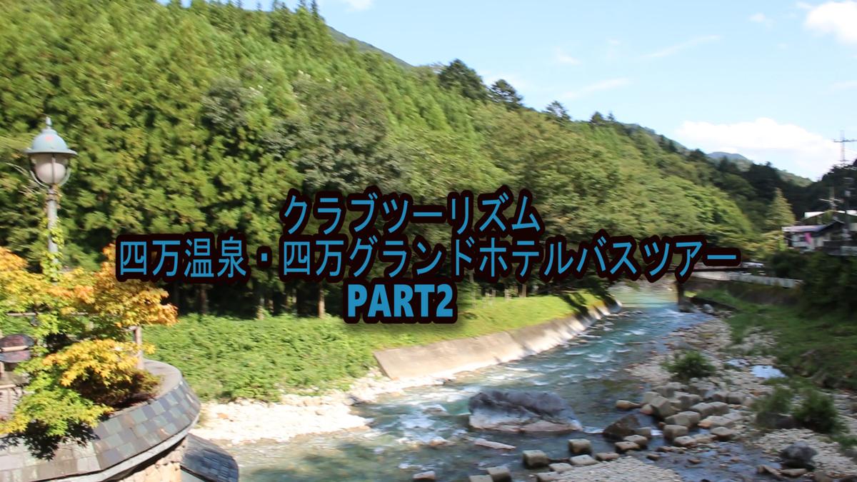 f:id:kiokutabi:20191003231202j:plain