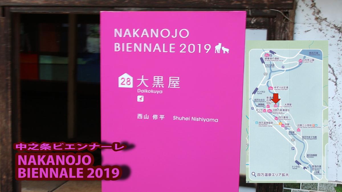 f:id:kiokutabi:20191004001459j:plain