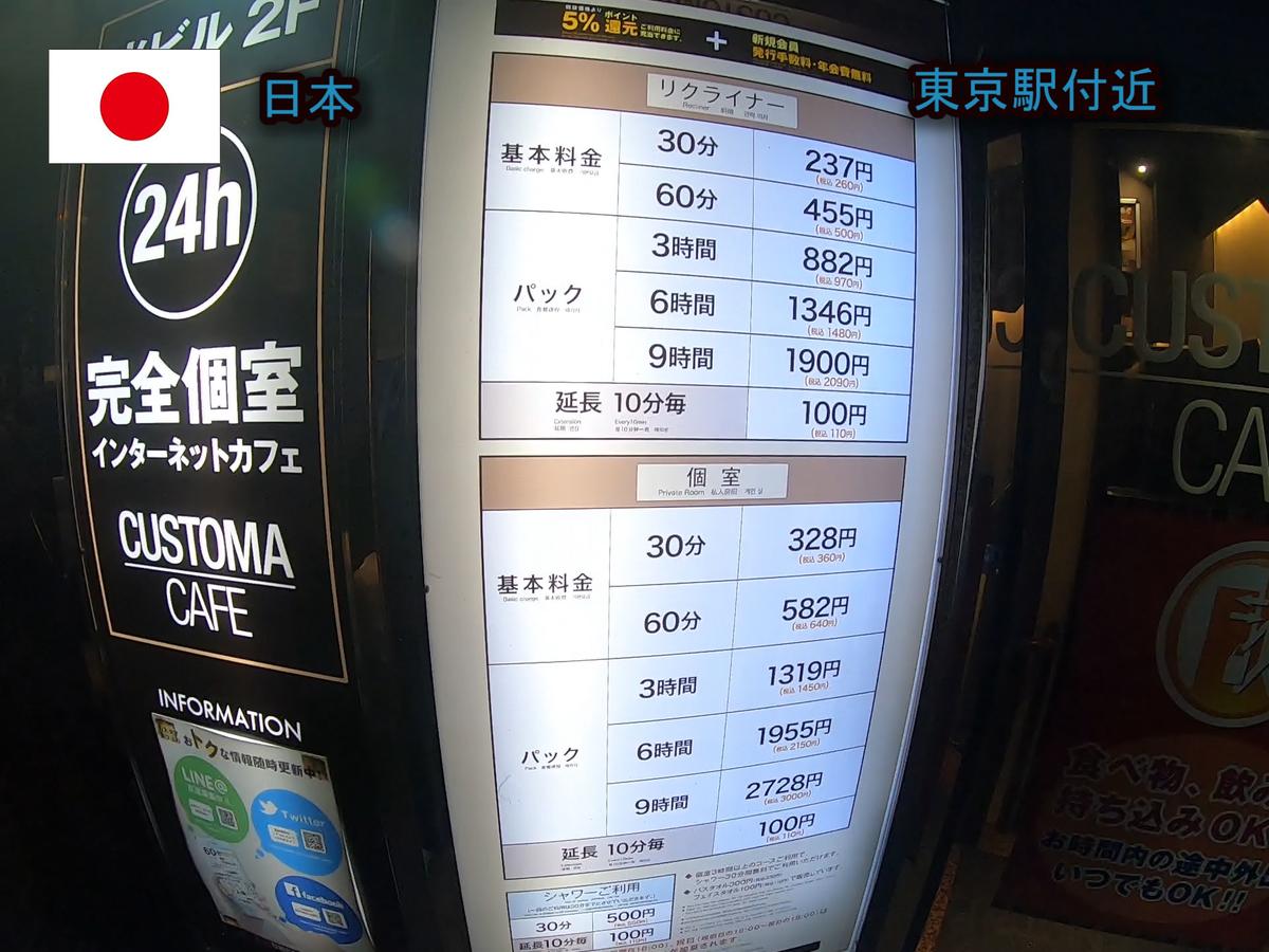 f:id:kiokutabi:20201020145111j:plain
